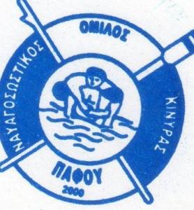 ΝΑΥΑΓΟΣΩΣΤΙΚΟΣ ΟΜΙΛΟΣ «ΚΙΝΥΡΑΣ» ΠΑΦΟΥ